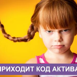 Не приходить код активації Viber (Вибер) – Вайбер не надсилає код. Що робити?