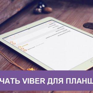 Вайбер завантажити безкоштовно на планшет російською мовою   Установка по крокам