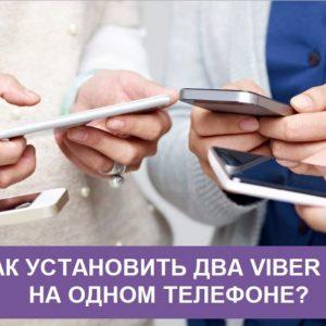 Два Вайбера на одному телефоні — встановити 2 аккаунта Viber?
