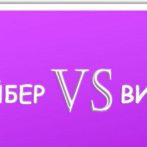 Viber як читається Вибер або Вайбер