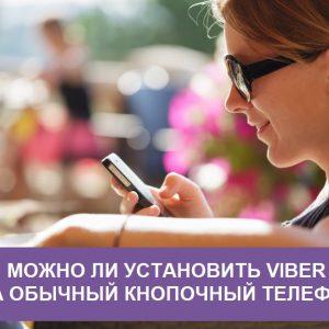 Чи можна встановити Вайбер на звичайний кнопковий телефон—завантажити Viber