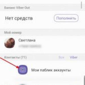 Що таке і як створити паблік акаунт Viber— як видалити з Вайбера?