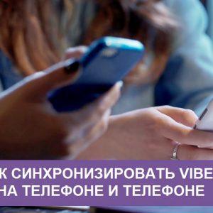 Як синхронізувати Вайбер на телефоні і телефон