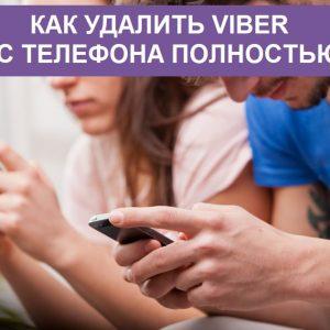 Як видалити Вайбер з телефону? Повне видалення Viber з телефону