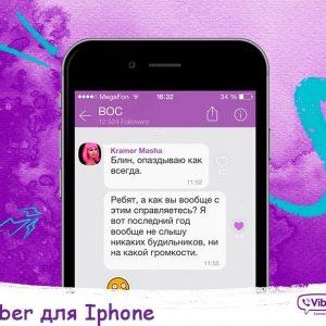 Як встановити Viber на Ios / Iphone