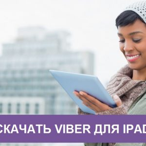 Viber (Вибер) для Ipad і Ipad mini: завантажити, встановити для Айпада безкоштовно