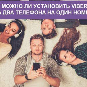 Один Вайбер на двох телефонах—чи можна встановити Viber на 2 телефону