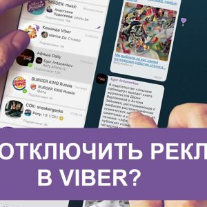 Як відключити рекламу в Вайбере | Прибрати рекламу в Viber
