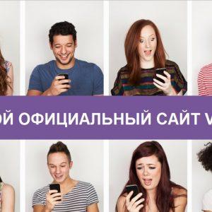 Вайбер: офіційний сайт програми Viber російською мовою