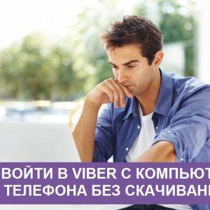 Вайбер вхід: зайти в Viber з комп'ютера і телефону без скачування