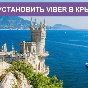 Вайбер в Криму – як обійти блокування?