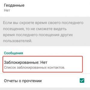 Блокування контакту користувача в месенджері WhatsApp
