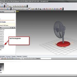 Конвертація 3D моделей для PRO100 з 3D MAX